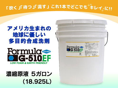 Formula G-510EF濃縮原液 5ガロン(18.925L)