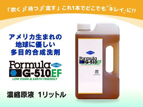 Formula G-510EF濃縮原液 1リットル