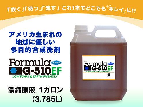 Formula G-510EF濃縮原液 1ガロン(3.785L)