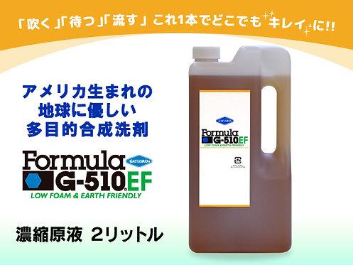 Formula G-510EF濃縮原液 2リットル