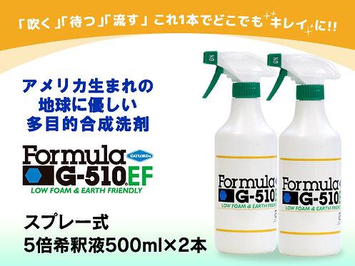 Formula G-510EF5倍希釈 スプレー500ml×2本セット
