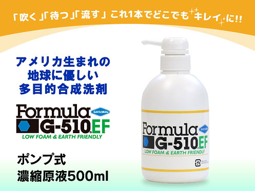 Formula G-510EF濃縮原液 500mlポンプ