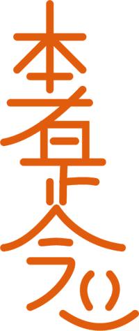 hon-sha-ze-sho-nen-3-symbol.png