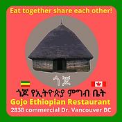 Gojo Ethiopian Restaurant.png
