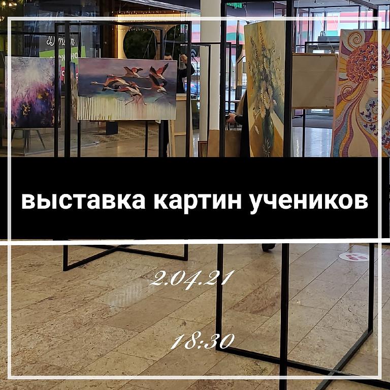 выставка картин учеников