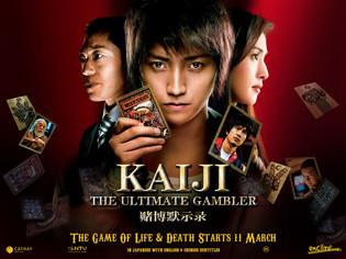 Cin'express : Kaiji