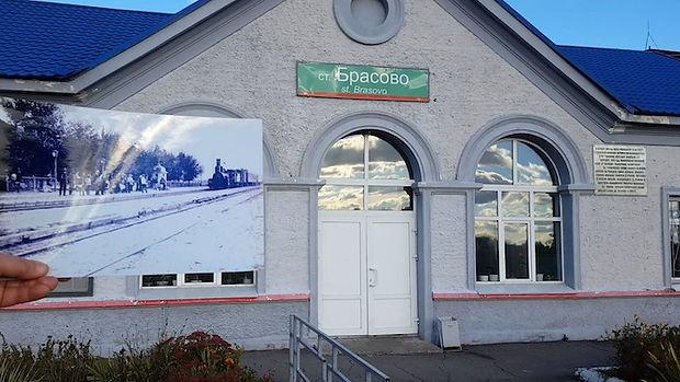 Станция Брасово 1912 и сегодня.jpg