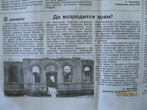 Статья в местной газете.jpg