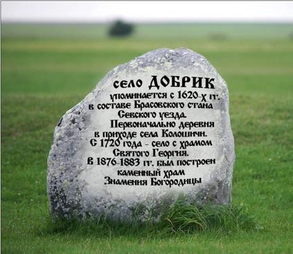 Памятный камень.jpg