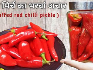 भरवां लाल मिर्च का अचार-Red chilli pickle- Bharwa mirch
