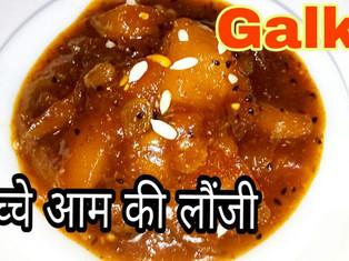 Aam Ka Galka - कच्ची कैरी की लौंजी - गलका - गुड़म्बा