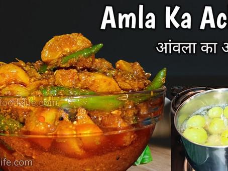 आंवले का अचार | Amla Pickle Recipe | Gooseberry pickle recipe
