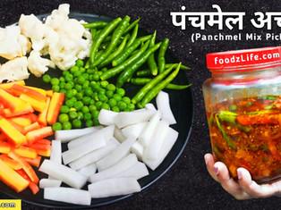 सर्दियों के लिए पंचमेल अचार | Gajar Mooli Gobhi mirch aur Hari matar achar recipe for winter
