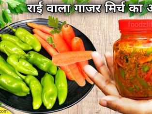 राई वाला गाजर और मिर्च का अचार | Rai wala gajar mirch ka achar | Carrot chilli pickle recipe