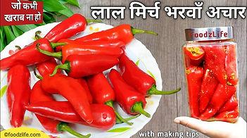 Lal Mirch ka Bharwa Achar