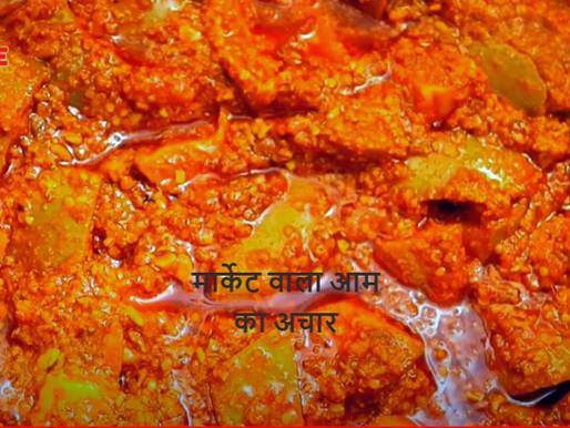 बाजार जैसा आम का अचार बनाने की असली रेसिपी / Perfect Mango Pickle Recipe/ रामकेला आम का अचार