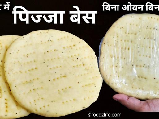 Pizza base dough recipe in hindi without yeast oven | पिज़्ज़ा बेस रेसिपी इन हिंदी
