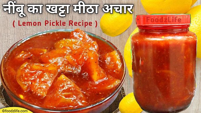 नींबू का खट्टा मीठा अचार | Leman pickle | Neebu ka Achar