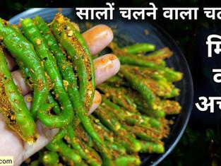 सालों चलने वाला भरवां मिर्च का अचार | Chilli pickle recipe | Mirchi ka achar