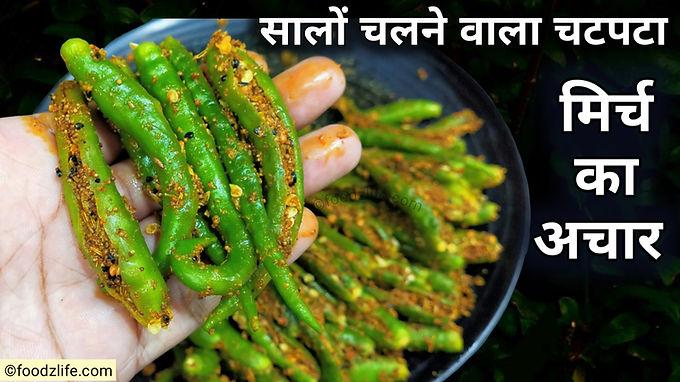 सालों चलने वाला भरवां मिर्च का अचार   Chilli pickle recipe   Mirchi ka achar