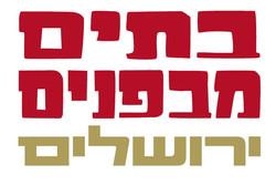 בתים מבפנים ירושלים