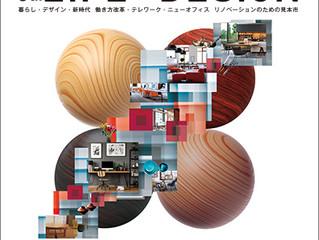 東京インターナショナルギフトショー 第9回LIFE&DESIGN 出展のお知らせ