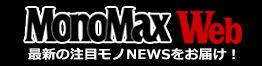 「Mono Max Web」に紹介されました