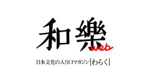 「和楽web」に紹介されました