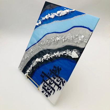 """Wedding Glass """"Im Eshkachech"""" Geode Wall Art"""
