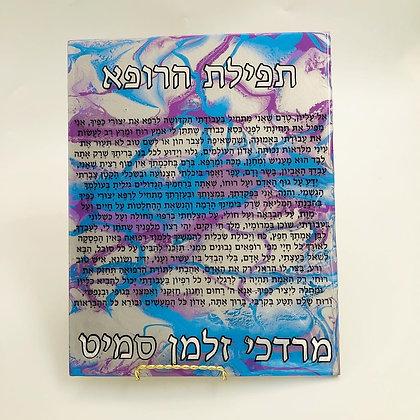 Tefilat Ha'Rofeh (Doctor's Blessing) 11x14