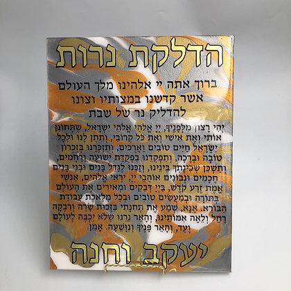 Hadlakat Neirot -Shabbas Candle Bracha
