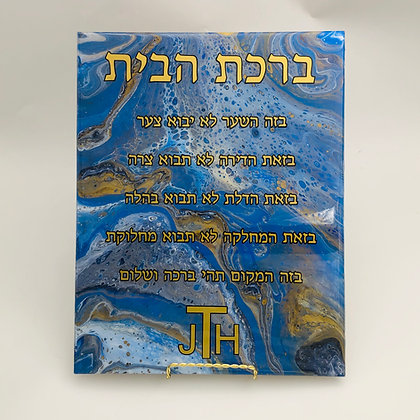 Birkat Habait with Wedding Logo 11x14