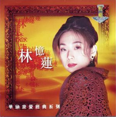 Jiang Duo Cuo Dou, by Sandy Lam