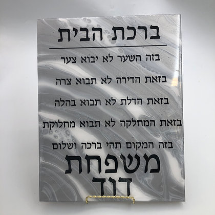 Birkat Habait with Family Name 11x14