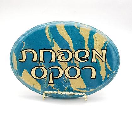 Door Sign Plaque Hebrew Family Name