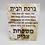 Thumbnail: Birkat Habait with Family Name 11x14