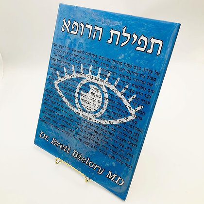 Tefilat Ha'Rofeh (Eye Doctor's Blessing) 11x14
