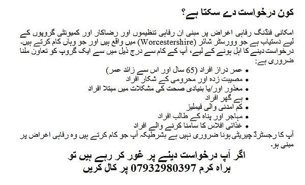 Urdu Last.jpg