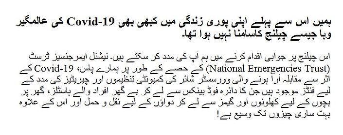 Urdu Opening.jpg
