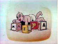 Art Card for Mazeppa