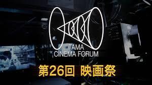 TAMA CINEMA