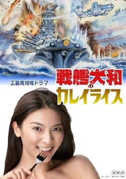 戦艦大和のカレイライス