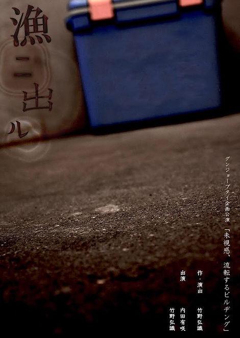 広島,劇団