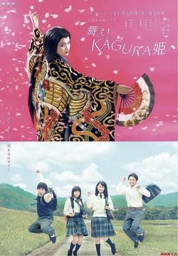 舞え!KAGURA姫