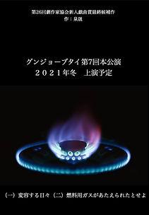 公演 広島.jpg