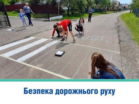Безпека на дорозі (фото, відео)