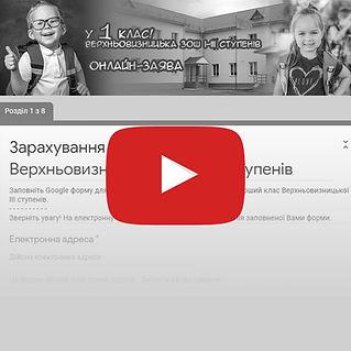 Рух учнів - відеоінструкція.jpg