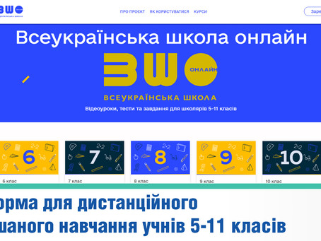 ВШО - платформа для дистанційного та змішаного навчання учнів 5-11 класів