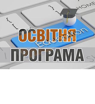 showcase_освітня програма.jpg