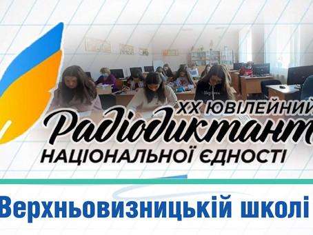 Радіодиктант з нагоди Дня української писемності та мови (фото)